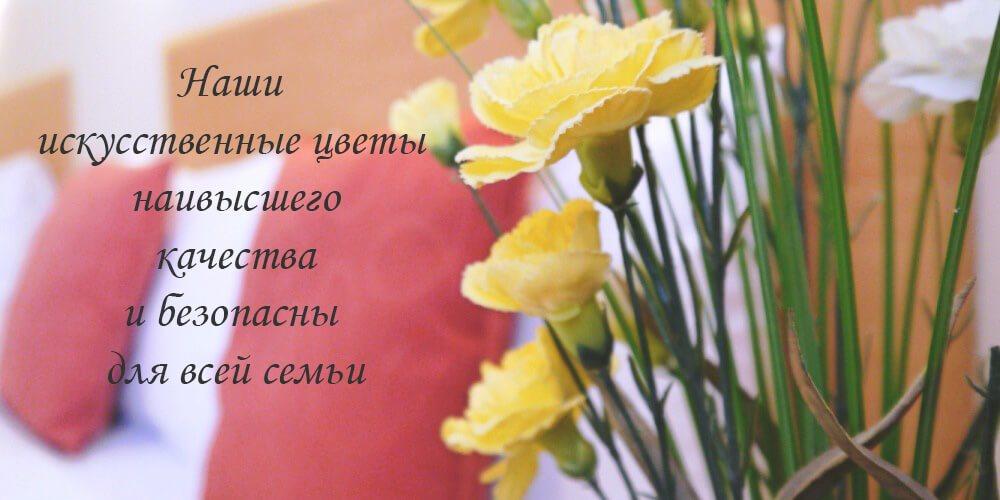 Искусственные цветы качественные мимоза купить москва заказ и доставка цветов в сан