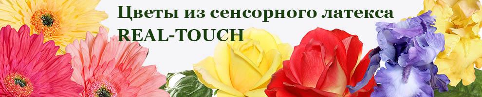 цветы из сенсорного тактильного латекса real-touch