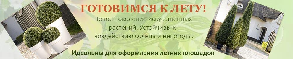 искусственные растения с UV-защитой