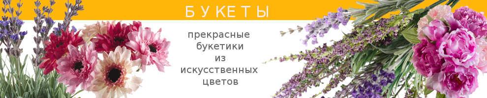 Букеты из искусственных цветов
